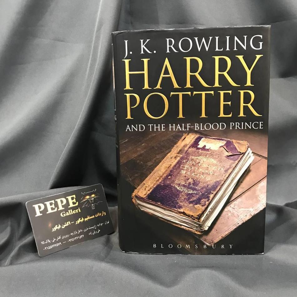 کتاب هری پاتر و شاهزاده دو رگه ( کتاب ششم )