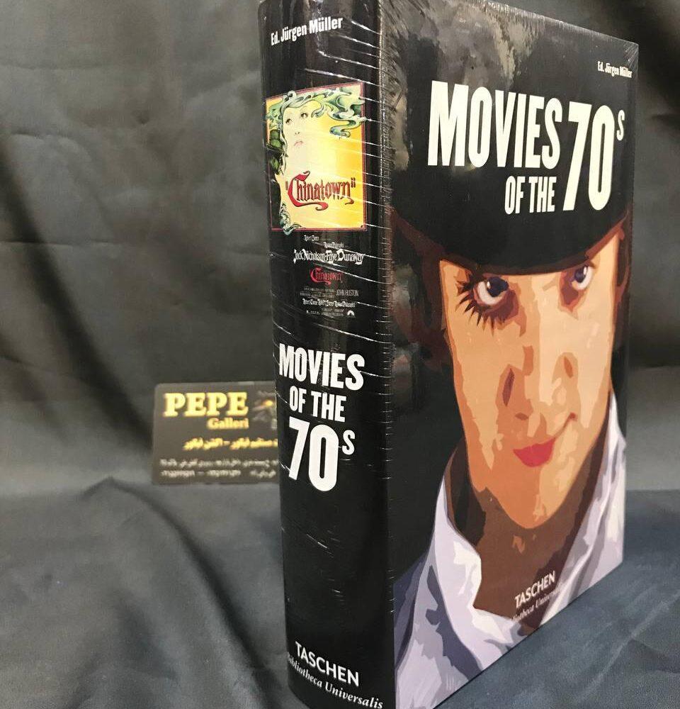 کتاب سینمای دهه ی ۷۰ ( بهترین های سینمای دهه ی ۷۰ ) (2)
