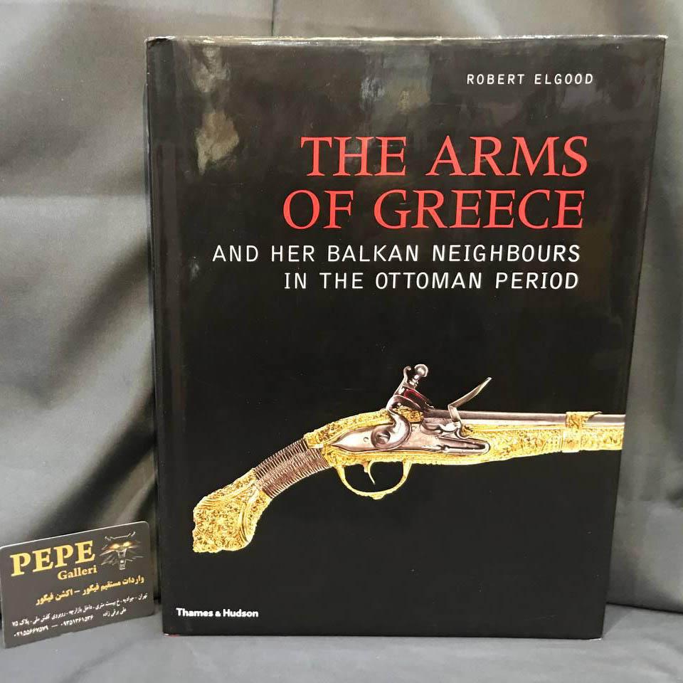 دائره المعارف ارتش یونان