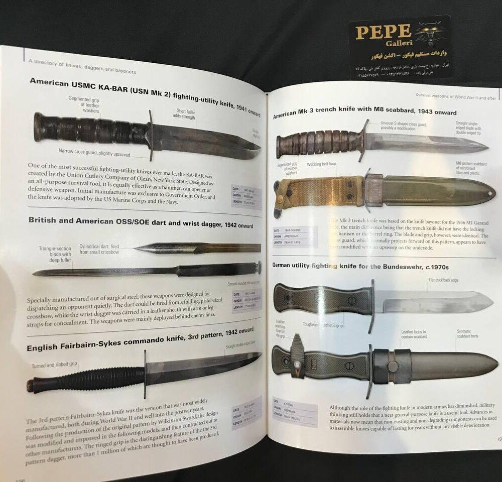 دایره المعارف چاقو ، خنجر و سرنیزه (10)